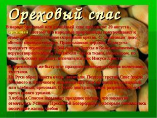 Ореховый спас В народе ореховый или холщёвый спас празднуют 29 августа . Орех