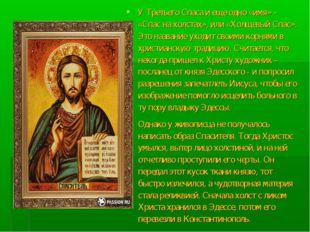 У Третьего Спаса и еще одно «имя» – «Спас на холстах», или «Холщевый Спас». Э