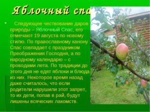 Яблочный спас Следующее чествование даров природы – Яблочный Спас, его отмеча