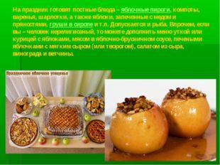 На праздник готовят постные блюда – яблочные пироги, компоты, варенья, шарлот