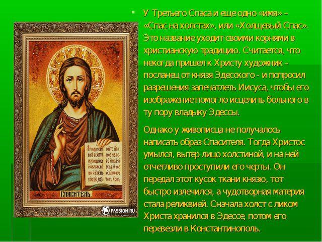 У Третьего Спаса и еще одно «имя» – «Спас на холстах», или «Холщевый Спас». Э...