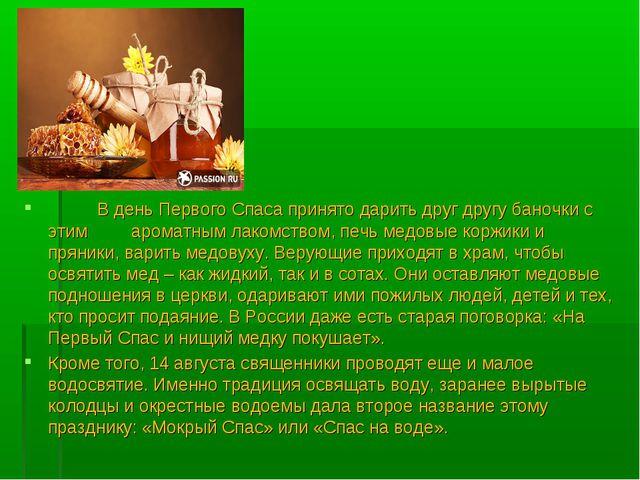 В день Первого Спаса принято дарить друг другу баночки с этим ароматным лако...