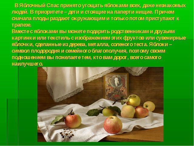 В Яблочный Спас принято угощать яблоками всех, даже незнакомых людей. В прио...
