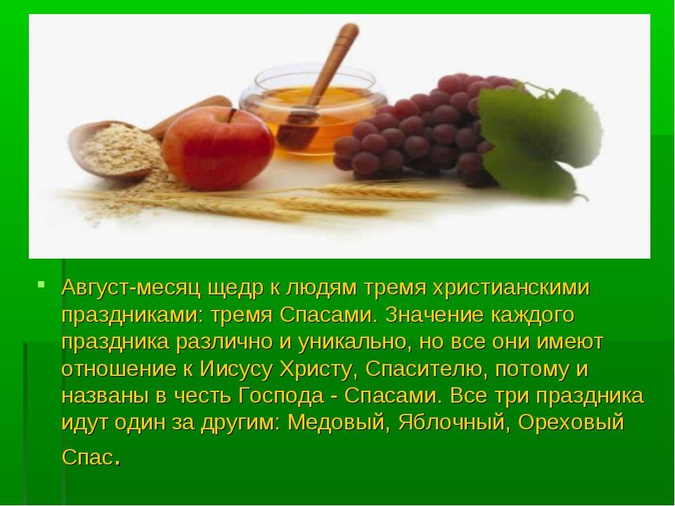 Август-месяц щедр к людям тремя христианскими праздниками: тремя Спасами. Зна...