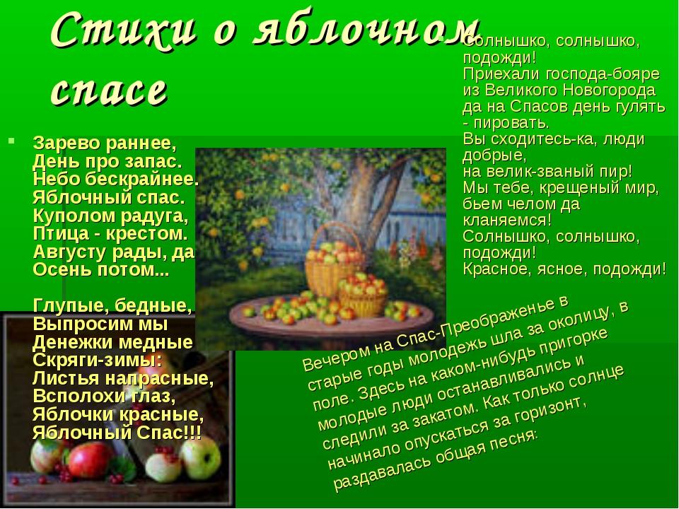 Стихи о яблочном спасе Зарево раннее, День про запас. Небо бескрайнее. Яблочн...