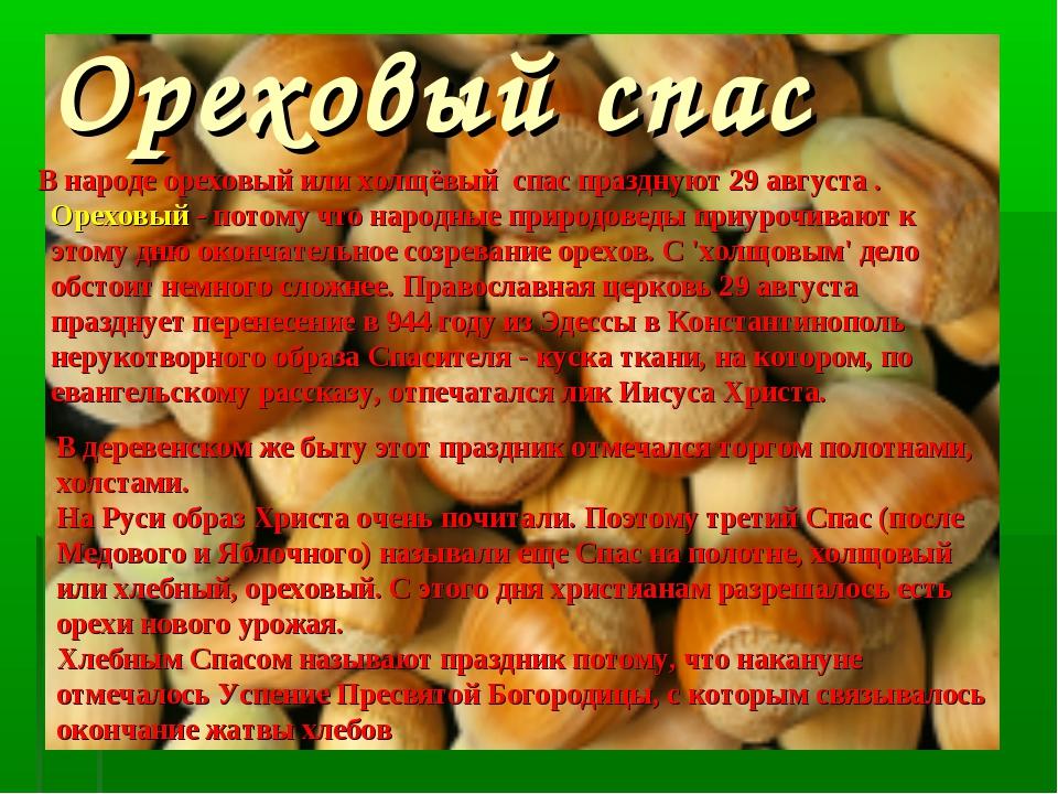 Ореховый спас В народе ореховый или холщёвый спас празднуют 29 августа . Орех...