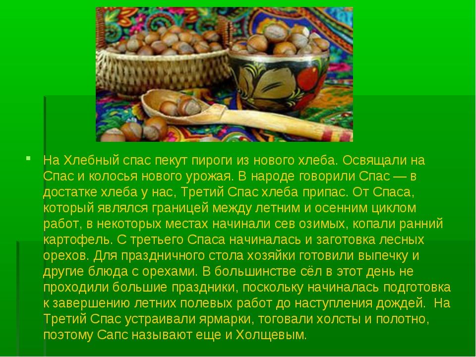 На Хлебный спас пекут пироги из нового хлеба. Освящали на Спас и колосья нов...