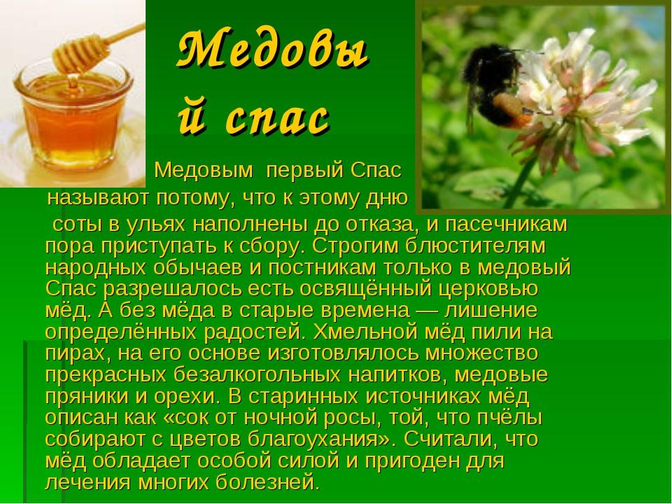 Медовый спас Медовым первый Спас называют потому, что к этому дню соты в улья...
