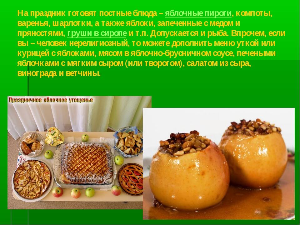 На праздник готовят постные блюда – яблочные пироги, компоты, варенья, шарлот...