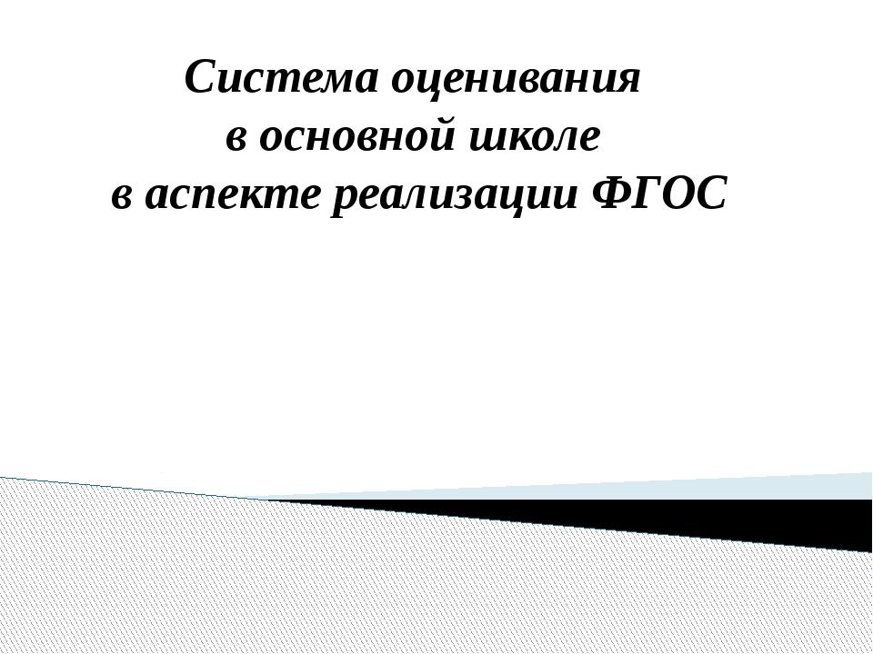 Система оценивания в основной школе в аспекте реализации ФГОС