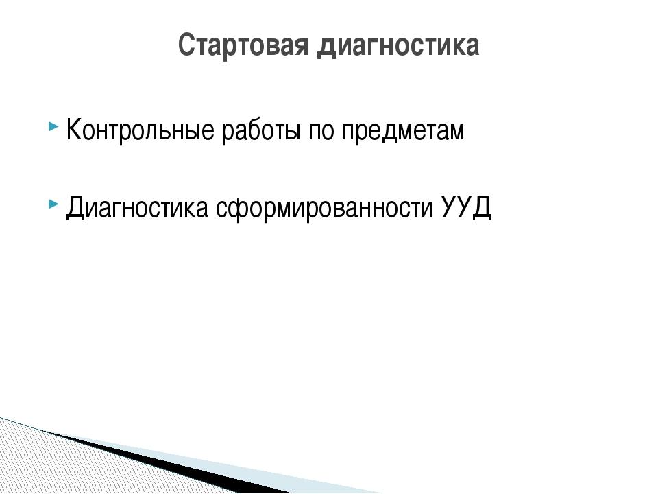 Контрольные работы по предметам Диагностика сформированности УУД Стартовая ди...