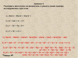 Задание 4. Разложить многочлен на множители, и указать какие приемы исследова