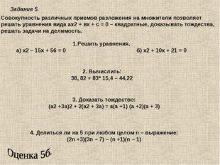 Задание 5. Совокупность различных приемов разложения на множители позволяет р