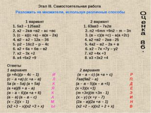 Этап III. Самостоятельная работа Разложить на множители, используя различные