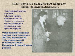 1995 г. Вручение академику П.М. Эрдниеву Премии Президента Калмыкии. Заслужен