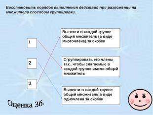 1 2 3 Вынести в каждой группе общий множитель (в виде многочлена) за скобки С