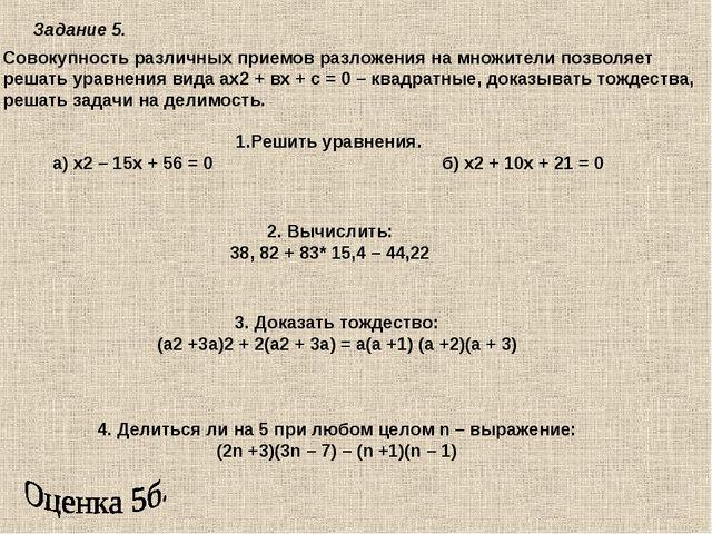 Задание 5. Совокупность различных приемов разложения на множители позволяет р...