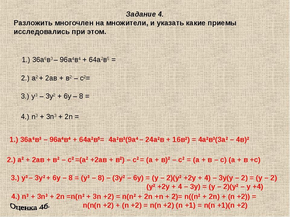 Задание 4. Разложить многочлен на множители, и указать какие приемы исследова...