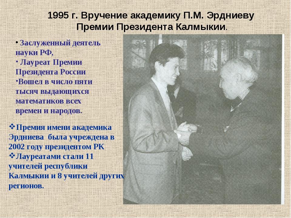 1995 г. Вручение академику П.М. Эрдниеву Премии Президента Калмыкии. Заслужен...
