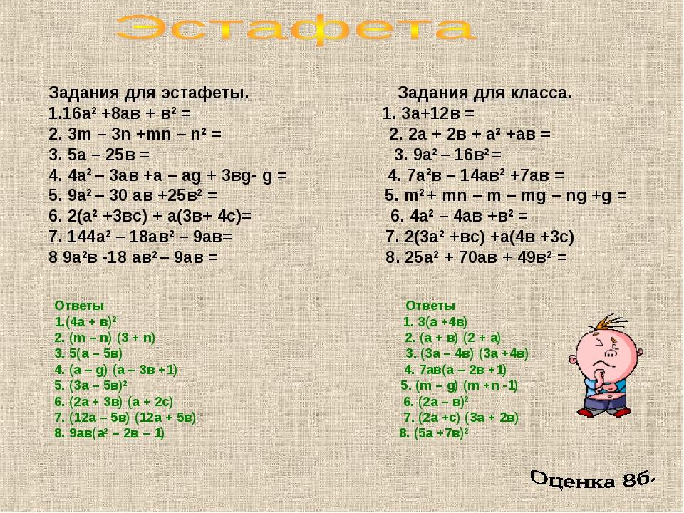 Задания для эстафеты. Задания для класса. 1.16а2 +8ав + в2 = 1. 3а+12в = 2. 3...