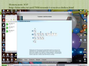 Используем ЭОР http://fcior.edu.ru/card/7930/stroenie-i-svoystva-zheleza.html
