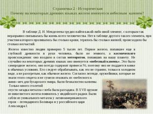 Страничка 2 - Историческая Почему на некоторых древних языках железо именуетс