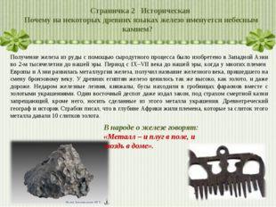 Страничка 2 Историческая Почему на некоторых древних языках железо именуется