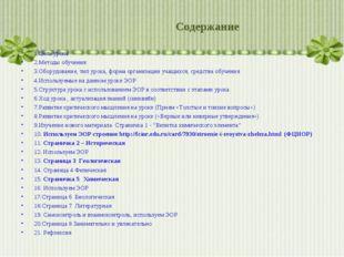 Содержание 1.Цель урока 2.Методы обучения 3.Оборудование, тип урока, форма ор