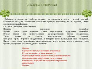 Страничка 4 Физическая Выберите те физические свойства, которые не относятся