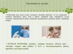 Токсичность железа Избыточная доза железа может оказывать токсичное действие,
