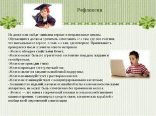 Рефлексия На доске или слайде записаны верные и неправильные цитаты. Обучающи