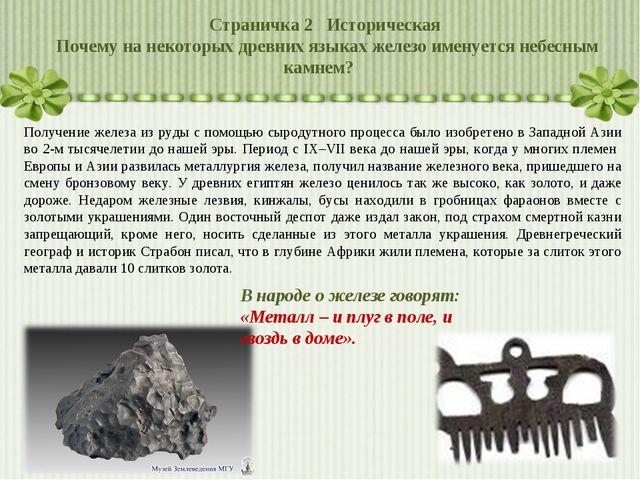Страничка 2 Историческая Почему на некоторых древних языках железо именуется...