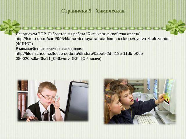 """Страничка 5 Химическая Используем ЭОР Лабораторная работа """"Химические свойств..."""