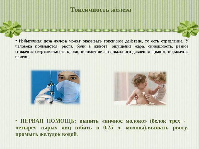 Токсичность железа Избыточная доза железа может оказывать токсичное действие,...