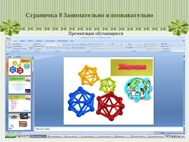 Страничка 8 Занимательно и познавательно Презентация обучающихся