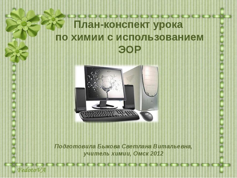 План-конспект урока по химии с использованием ЭОР Подготовила Быкова Светлана...