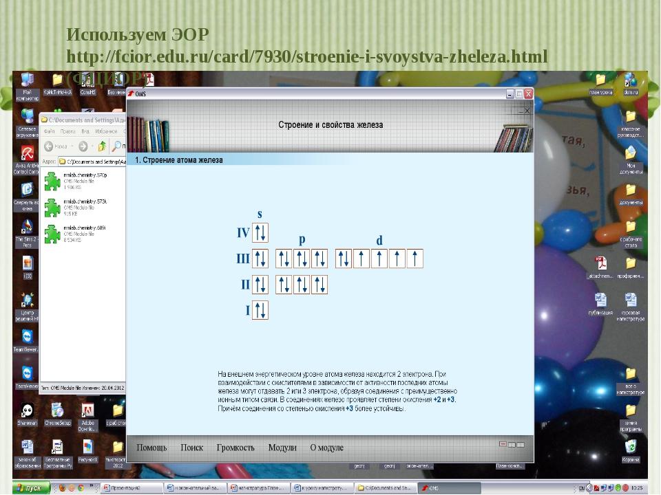 Используем ЭОР http://fcior.edu.ru/card/7930/stroenie-i-svoystva-zheleza.html...