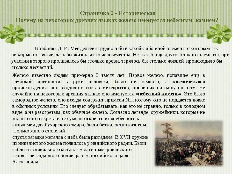 Страничка 2 - Историческая Почему на некоторых древних языках железо именуетс...