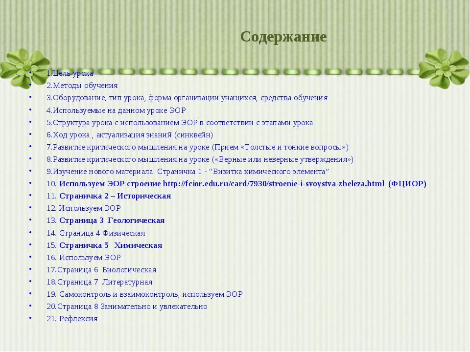 Содержание 1.Цель урока 2.Методы обучения 3.Оборудование, тип урока, форма ор...