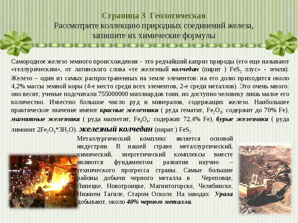 Страница 3 Геологическая Рассмотрите коллекцию природных соединений железа, з...