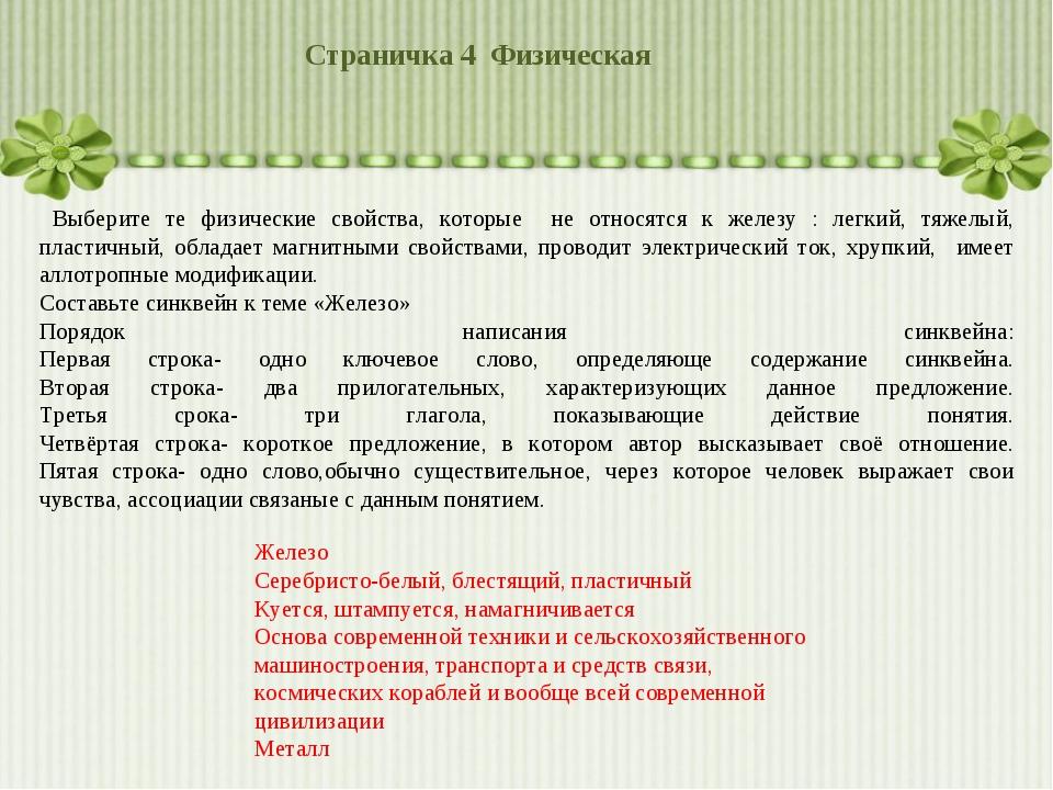Страничка 4 Физическая Выберите те физические свойства, которые не относятся...