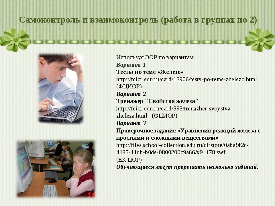 Самоконтроль и взаимоконтроль (работа в группах по 2) Используя ЭОР по вариан...