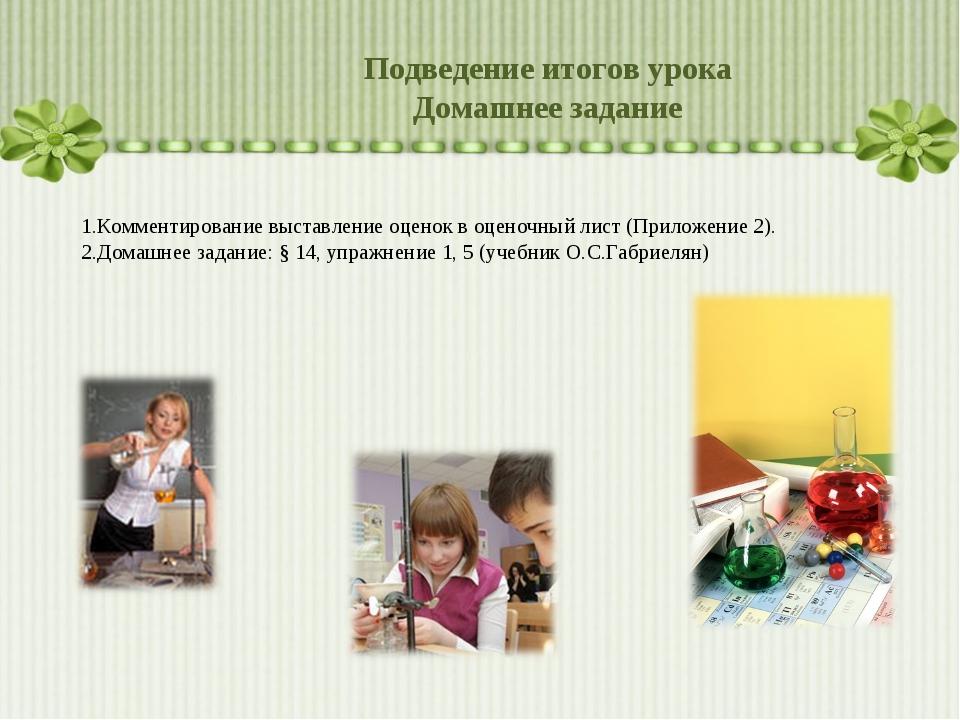 Подведение итогов урока Домашнее задание 1.Комментирование выставление оценок...