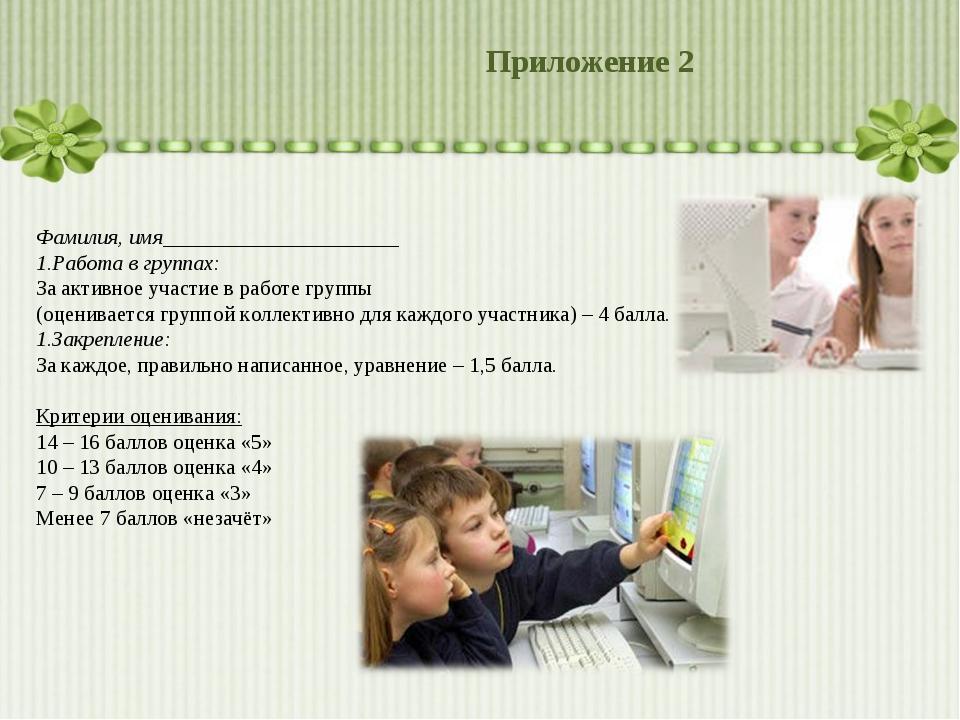 Приложение 2 Фамилия, имя______________________ Работа в группах: За активное...