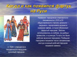 Когда и как появился фартук на Руси Названия передников отмечаются в письменн