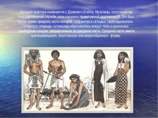 История фартука начинается с Древнего Египта. Мужчины, состоящие на государст
