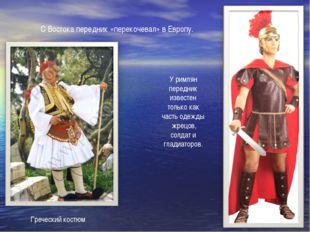 С Востока передник «перекочевал» в Европу. Греческий костюм У римлян передник