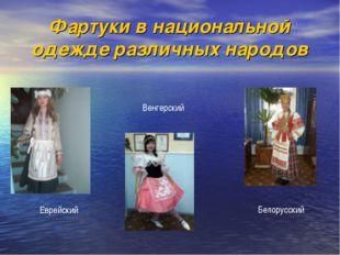 Фартуки в национальной одежде различных народов Еврейский Венгерский Белорусс