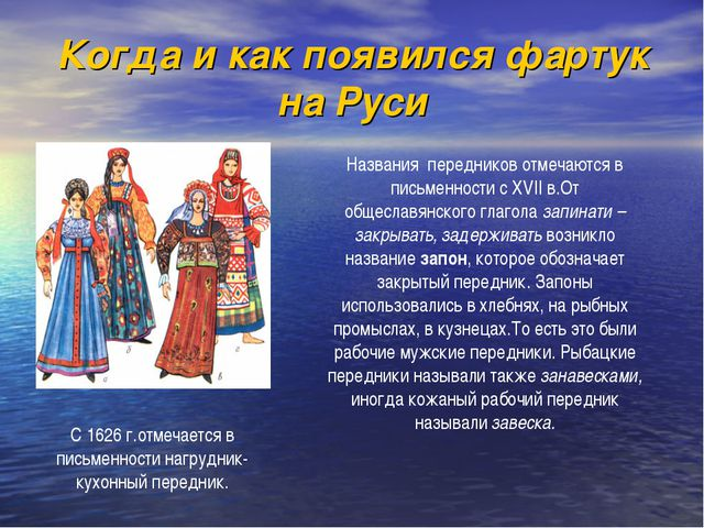 Когда и как появился фартук на Руси Названия передников отмечаются в письменн...