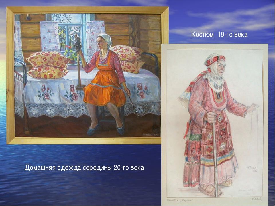 Костюм 19-го века Домашняя одежда середины 20-го века